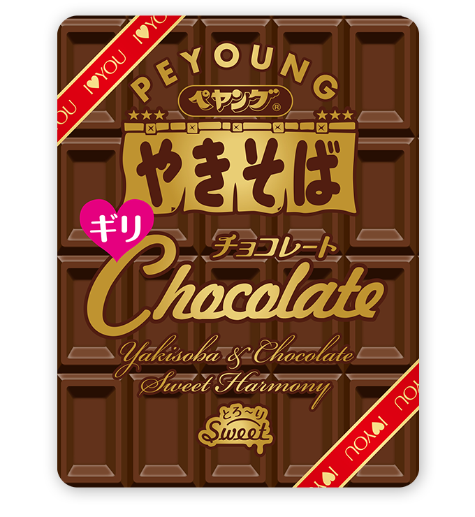 http://www.peyoung.co.jp/wp-content/uploads/2016/12/main_chocolate-giri.png